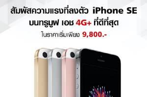 ทรู อัดโปร iPhone SE ก่อน iPhone ใหม่เปิดตัวในไทย