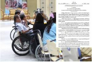 """คนพิการมีความหวัง! ม.44 ขีดเส้น 30 วัน ดัน """"ประกันสังคม"""" เทียบเท่า """"บัตรทอง"""""""