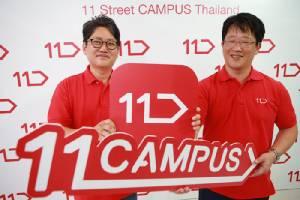 11street อีคอมเมิร์ซเกาหลี ประเดิมตลาดไทย 11/11