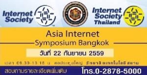 """สมาคมอินเทอร์เน็ตไทย จัดสัมมนา """"อินเทอร์เน็ตสำหรับสรรพสิ่ง(IoT)"""""""