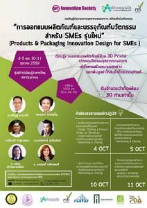 """สัมมนา """"Products & Packaging Innovative Design เพื่อ SMEs รุ่นใหม่"""""""
