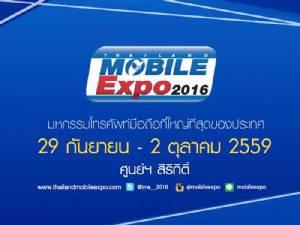 """7 สิ่งห้ามพลาด ถ้าจะไปงาน """"Thailand Mobile Expo 2016"""""""