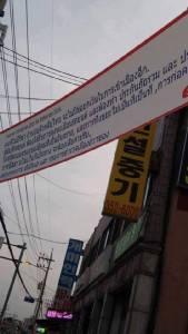 น่าอาย! พบคนไทยหนีเข้าเกาหลีผิดกฎหมาย ลักลอบขับรถ ทิ้งขยะ-ปัสสาวะเรี่ยราด