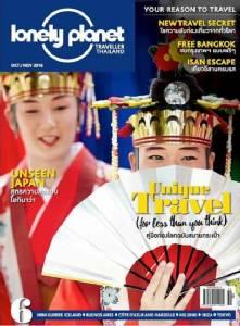 Unseen Japan สูตรความสุขแบบโอกินาว่า ใน Lonely planet ฉบับล่าสุด