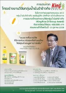 ชวนประกวดต่อยอดคุณค่าผลิตภัณฑ์จากรำข้าวไทย