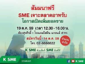 สัมมนาฟรี SME เจาะตลาดอาหรับ
