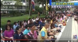 ชาวญี่ปุ่นทึ่ง ประชาชนไทยสวดมนต์ถวายพระพรในหลวง (ชมคลิป)