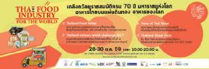 """เชิญ SMEs ร่วมงาน """"ประชารัฐร่วมใจประเทศไทยเป็นครัวของโลก"""""""