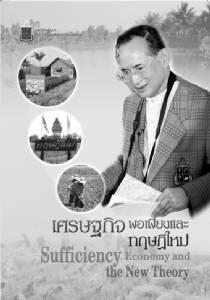 ปรัชญาเศรษฐกิจพอเพียง พระราชดำรัสของในหลวง แด่พสกนิกรชาวไทย