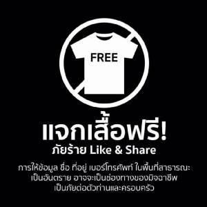 เตือนภัย! Like & Share แจกเสื้อดำฟรี ให้ข้อมูลส่วนบุคคล อาจเป็นช่องทางมิจฉาชีพ