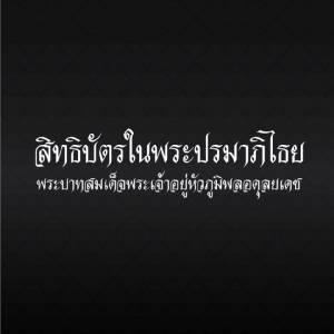 """""""พระบิดาแห่งการประดิษฐ์ไทย"""" ชมภาพ 11 สิทธิบัตรในพระบาทสมเด็จพระเจ้าอยู่หัวรัชกาลที่ ๙"""