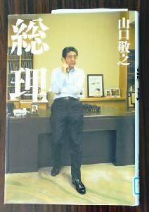 นายกฯอะเบะเล็งต่ออายุเป็นผู้นำญี่ปุ่นที่ยาวนานที่สุด