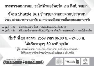 """""""แอร์พอร์ต เรลลิงก์"""" จัดรถ Shuttle Bus ให้บริการฟรี """"มักกะสัน-สนามหลวง"""""""
