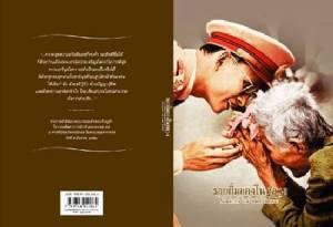 """หนังสือถึง """"พ่อ"""" 10 เล่ม ที่คนไทยควรอ่าน"""
