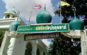 ชาวไทยมุสลิมประกอบศาสนกิจสวดขอพรให้พระเจ้าอยู่หัว รัชกาลที่ ๙