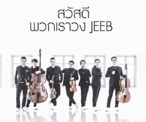 JEEB Bangkok บรรเลงบทเพลงพระราชนิพนธ์  บันทึกความทรงจำแห่งพระอัจฉริยภาพทางดนตรี