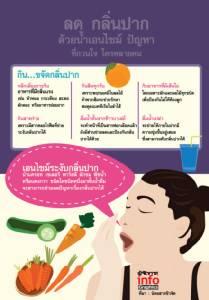 ลด กลิ่นปาก ด้วยน้ำเอนไซม์ ปัญหาที่กวนใจ ใครหลายคน