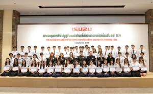 """""""กลุ่มอีซูซุ"""" หนุนการศึกษาเยาวชนไทย"""
