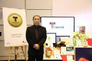 """เบทาโกรยกระดับความเชื่อมั่นกลุ่มผลิตภัณฑ์สัตว์เลี้ยง """"เพ็ท โฟกัส""""ได้ตราสัญลักษณ์ Thailand Trust Mark จากก.พาณิชย์"""