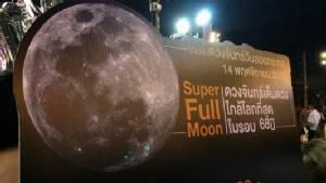 """สดร.จัดชม """"Super Full Moon"""" คืนวันลอยกระทงจันทร์เต็มดวงใกล้โลกที่สุดในรอบ 68 ปี-คนเชียงใหม่ร่วมคึกคัก(ชมคลิป)"""