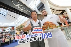 """""""ไก่งวงไทย"""" มาตรฐานสากลต้อนรับเทศกาลวันขอบคุณพระเจ้า"""
