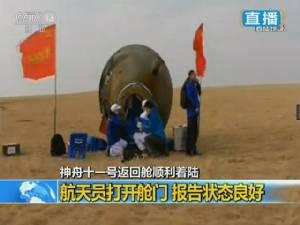 มนุษย์อวกาศจีนจบภารกิจครั้งยาวนานสุด ขยับจีนใกล้เป้าหมายสถานีอวกาศ