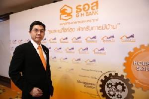 ธอส.ขานรับนโยบายไทยแลนด์ 4.0 พร้อมเดินหน้าก้าวสู่ธนาคารดิจิทัล
