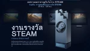 Steam ประเดิมจัดงานมอบรางวัลเกมเด่น ที่ผู้เล่นมีสิทธิ์เลือก