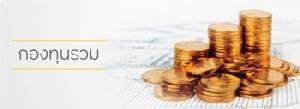 บลจ.กสิกรไทยเสิร์ฟกองทุน Term fund เพื่อล็อกผลตอบแทน เสนอขาย 29 พ.ย.-2 ธ.ค.นี้