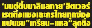 """'มนต์ตื้บมาลินสกาย' ฮิตเวอร์ เรตติ้งแซงเละครไทยทุกช่อง แฟนชม """"เกรียน – แหล"""" สุดติ่ง"""