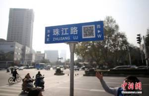"""ป้ายบอกทางยุคไอที! หนันจิงเริ่มใช้ """"ป้ายถนน QR code"""" สุดอัจฉริยะ แค่ยกมือถือสแกนก็รู้ทุกอย่าง (ชมภาพ)"""