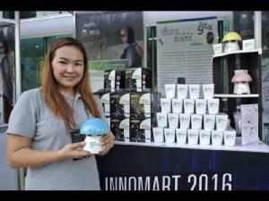 """30 พ.ย.-2 ธ.ค.ลดกระหน่ำนวัตกรรมคนไทย """"อินโนมาร์ท แกรนด์ เซลล์"""""""