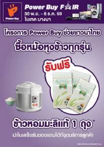 จัด Power Buy Fair กระตุ้นตลาด ซื้อหม้อหุงข้าวรับฟรีข้าวหอมมะลิช่วยชาวนา