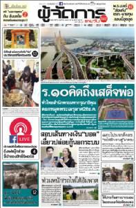 ร.10คิดถึงเสด็จพ่อ ทั่วไทยสำนึกพระมหากรุณาธิคุณ ตอกหมุดพระเมรุมาศ26ธ.ค.