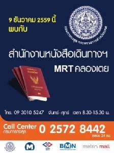 สำนักงานหนังสือเดินทาง สาขา MRT คลองเตย พร้อมเปิดให้บริการ 9 ธ.ค.59