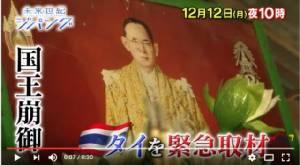 """รอชม! โทรทัศน์ญี่ปุ่นเสนอรายงานพิเศษ """"ประเทศไทยหลังสิ้นในหลวงภูมิพล"""" (ชมคลิป)"""