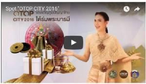 """มาแล้ว! โอทอปส่งท้ายปี """"ของขวัญภูมิปัญญาไทย ใต้ร่มพระบารมี"""" ขนสินค้าร่วม 3 พันราย ตั้งเป้า 1 พันล้านบาท"""