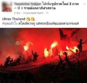 """#จุดแล้วไง สไตล์พวกกู! พลุแฟลร์แสงสีแดงของ """"สวะบอลไทย"""""""