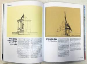 ชื่นชม สถาปัตยกรรมพอเพียง ที่ในหลวงทรงมีพระบรมราชวินิจฉัยในการออกแบบ