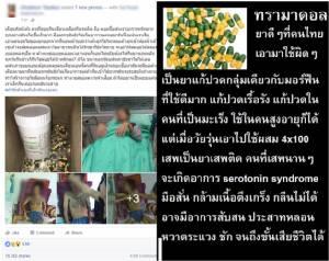 """เมื่อเยาวชนไทยเปลี่ยนจาก """"ผู้ซื้อ-ผู้เสพ-ผู้ขาย"""" มาเป็นนักประดิษฐ์คิดค้นผสมสูตรยาเสพติด """"ยาโปร""""!"""