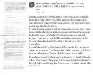 """ยังไม่หมด! สถานทูตไทยในญี่ปุ่น ปูด """"แก๊งเรียกค่าโช"""" เน้นคนไทยใช้สิทธิเว้นวีซ่าท่องเที่ยว"""