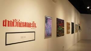 """""""ยินดีต้อนรับสู่การอำลา""""  ดำเนินการมากว่า 2 ทศวรรษ  """"หอศิลปวิทยนิทรรศน์""""   ถึงคราวอำลาวงการศิลปะ"""