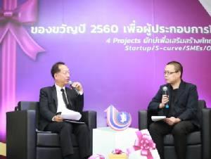 กสอ.งัด 35 โครงการเพื่อ SMEs ปี 2560  ชอบโครงการไหนเลือกได้เลย !
