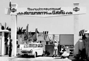 เปิดปูมเส้นทางยานยนต์ไทย(1)