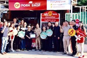 ซีพีเอฟ หนุนเถ้าแก่เล็ก CP Pork Shop
