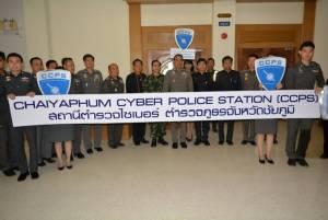 """เปิดแล้ว """"สถานีตำรวจไซเบอร์ชัยภูมิ"""" แห่งแรกของเมืองไทย"""