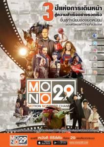 """""""MONO 29"""" เปิดศักราชใหม่ 2560 อัดแน่น  """"หนังดี-ซีรีส์ดัง-ข่าว-กีฬา-ไทยซีรีส์"""""""