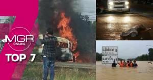 TOP 7 ข่าวฮอตในรอบ 7 วัน : สลดรถตู้ชนไฟคลอก 25 ศพ | ฆ่าปาดคอหนุ่ม มศว | ใต้ร่ำไห้น้ำท่วมด้ามขวาน