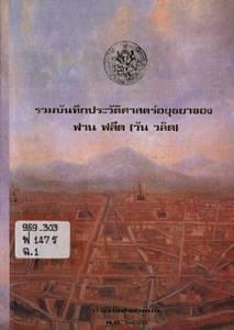 ฝรั่งบันทึกไว้ด้วยความทึ่ง! บุรุษผู้คงกระพันในประวัติศาสตร์ไทย ดาบฟันไม่เข้า กลับบีบคอเพชฌฆาตตาย