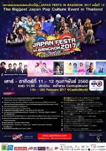 นับถอยหลัง! งาน JAPAN EXPO THAILAND 2017 ที่สุดของความเป็นญี่ปุ่นตัวจริง